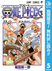 ONE PIECE モノクロ版【期間限定無料】 5