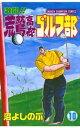 激闘!! 荒鷲高校ゴルフ部(10)【電子書籍】[ 沼よしのぶ ]