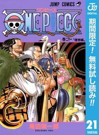 ONE PIECE モノクロ版【期間限定無料】 21