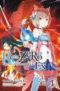 楽天Kobo電子書籍ストアで買える「Re:ZERO -Starting Life in Another World- Ex, Vol. 1 (light novelThe Dream of the Lion King【電子書籍】[ Tappei Nagatsuki ]」の画像です。価格は9円になります。