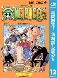 ONE PIECE モノクロ版【期間限定無料】 12