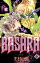 BASARA(6)【電子書籍】[ 田村由美 ]