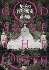 女王の百年密室ーGOD SAVE THE QUEENー【電子書籍】[ 森博嗣 ]