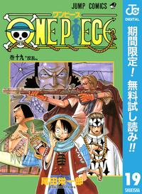 ONE PIECE モノクロ版【期間限定無料】 19