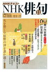 NHK 俳句 2018年11月号[雑誌]【電子書籍】