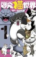 野良猫世界(1)【期間限定 無料お試し版】