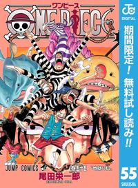ONE PIECE モノクロ版【期間限定無料】 55