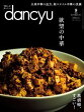 dancyu (ダンチュウ) 2017年 9月号 [雑誌]【電子書籍】[ dancyu編集部 ]