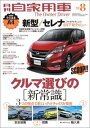 月刊自家用車 2016年 08月...