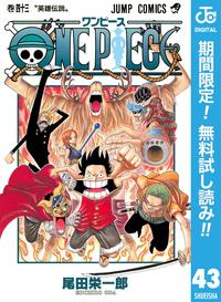 ONE PIECE モノクロ版【期間限定無料】 43