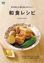 体が変わる!繰り返し作りたい!和食レシピ【電子書籍】...