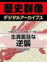 楽天Kobo電子書籍ストアで買える「<織田信長と本能寺の変>生真面目な逆襲【電子書籍】[ 小和田哲男 ]」の画像です。価格は105円になります。
