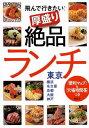 一見さんお断りのラーメン(シューイチで紹介)幻のタンポポのお店 東京コバンザメ駅 北池袋駅
