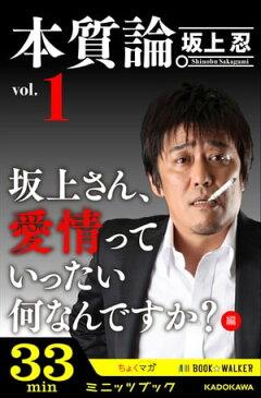 本質論。Vol.1 〜坂上さん、愛情っていったい何なんですか?編〜【電子書籍】[ 坂上忍 ]