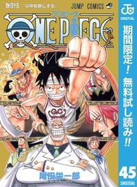 ONE PIECE モノクロ版【期間限定無料】 45