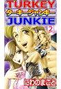 ターキージャンキー2【電子書籍】...