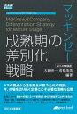 マッキンゼー 成熟期の差別化戦略 2014年新装版【電子書籍】[ 大前 研一 ]