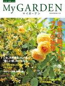 My GARDEN No.53 幸せの庭づくり7つの秘密( マイガーデン )【電子書籍】