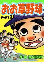おお草野球 3