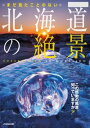 まだ見たことのない北海道の絶景【電子書籍】