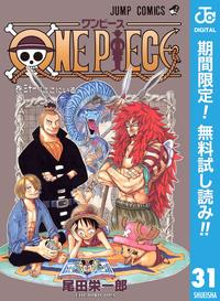 ONE PIECE モノクロ版【期間限定無料】 31