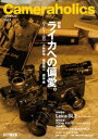 Cameraholics vol.2【電子書籍】[ Cameraholics編集部 ]