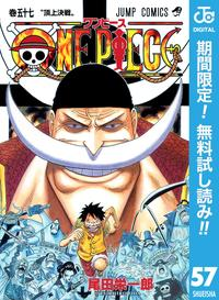 ONE PIECE モノクロ版【期間限定無料】 57