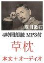 草枕 夏目漱石:4時間朗読音声 MP3付 本文とオーディオブ