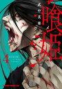 喰姫-クヒメ-(4)【電子書籍】[ 武中 英雄 ]
