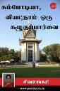 楽天Kobo電子書籍ストアで買える「Cambodia, Vietnam Oru Kazhuguparvai【電子書籍】[ Sivasankari ]」の画像です。価格は212円になります。