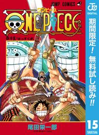 ONE PIECE モノクロ版【期間限定無料】 15