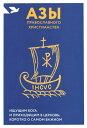 楽天Kobo電子書籍ストアで買える「Азы православного христианства. Ищущим Бога и приходящим в Церковь: коротко о самом важном【電子書籍】[ В. Лучанинов ]」の画像です。価格は190円になります。