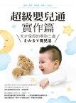 超級嬰兒通實作篇:天才保母的零到三?E.A.S.Y育兒法【電子書籍】[ 崔西.霍格 ]