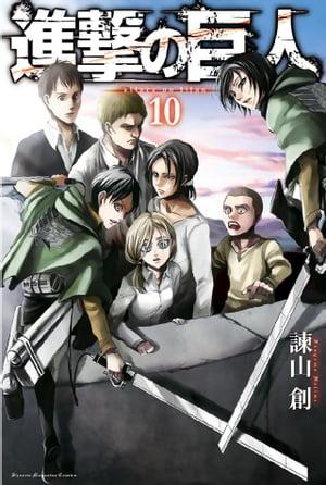 コミック, その他  attack on titan10