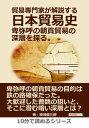 貿易専門家が解説する日本貿易史。...