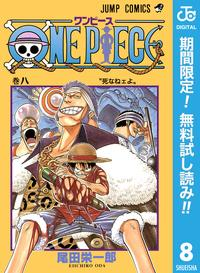 ONE PIECE モノクロ版【期間限定無料】 8