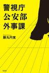 警視庁公安部外事課【電子書籍】[ 勝丸円覚 ]