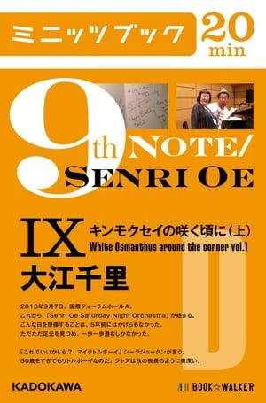 9th Note/Senri Oe IX キンモクセイの咲く頃に(上)【電子書籍】[ 大江 千里 ]