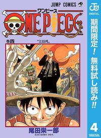 ONE PIECE モノクロ版【期間限定無料】 4