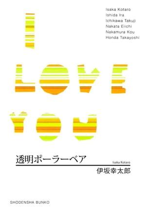 透明ポーラーベア/I LOVE YOU