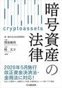 暗号資産の法律【電子書籍】