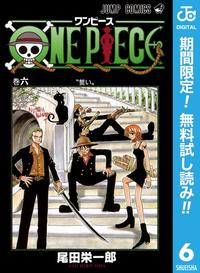 ONE PIECE モノクロ版【期間限定無料】 6