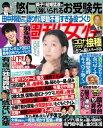週刊女性 2021年 4/20号...