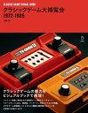 クラシックゲーム大博覧会 1972-1985【電子書籍】[ 山崎功 ]