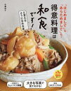 得意料理は和食です!と言えるようになれる本【電子書籍】[ 市瀬 悦子 ]