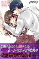 愛玩姫~調教×ドレイ×監禁~【コミックス版】(電子限定描き下ろし付き)の画像