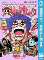 ONE PIECE モノクロ版【期間限定無料】 56
