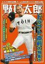 野球太郎 No.028 2018ドラフト直前大特集号【電子書籍】