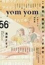 yom yom vol.56(2019年6月号)[雑誌]【電子書籍】[ 浅原ナオト ]
