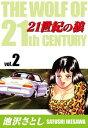 21世紀の狼(2)【電子書籍】[...